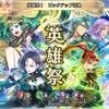 【FEH】召喚結果その287〜4周年英雄祭編