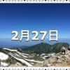 【2月27日 記念日】国際ホッキョクグマの日〜今日は何の日〜