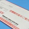 【コロナ給付金】再支給10万円~署名で8万人「再支給が成立しますように」