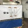 南茨木駅地震の後、今日初めて行きました。 #地震 #茨木市 #南茨木駅