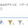 【プラチナ】メルルのアトリエ ~アーランドの錬金術士3~(PS3版)