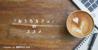 『おうちカフェ』のススメ