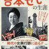 NHK連続テレビ小説 わろてんか あらすじ・ネタバレ・ストーリー 第68話