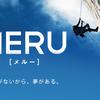 山岳ドキュメンタリー映画「メルーMERU」がDVDで販売開始!