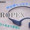 【AfterShokz Aeropex レビュー】最近着けてる人多くない? 日常やワークアウトを「安全に、鮮やかに」してくれる、ハイエンド骨伝導ヘッドホン。