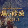 黒い砂漠 MOBILE リリース日決定!!