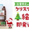 クリスマスに人と木の手づくり絵本棚が間に合います!