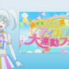 アイカツオンパレード!第21話「走れ!アイカツ!大運動フェス!」感想