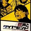 #135 『ジャッジメント』(いとうけいすけ/銃声とダイヤモンド/PSP)