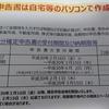 東京新聞杯2018の予想をしたいと思ふ。
