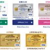 三井住友VISAカードはどえらいカードだったのか!持っていると周りが土下座するらしいですよ!