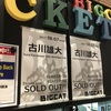 古川雄大 30th Birthday Live 大阪