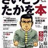 『漫画家本 vol.7 さいとう・たかを本』 さいとう・たかを SHONEN SUNDAY COMICS SPECIAL 小学館