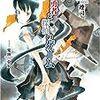 大樹連司『勇者と探偵のゲーム』