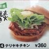 糖質制限中にハンバーガーが食べたくなったら~モスバーガー菜摘~