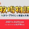 【Nintendo Direct mini】完全新作!牧場物語 オリーブタウンが2021年2月25日に発売決定!【ニンダイ】
