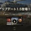 【WOT】アップデート1.5を個人的にまとめました! かなりの良アップデートですが日本重戦車5式は涙目