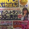 【雑記】『Macがいちばん!』(1998年4月)のスタック