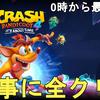 【クラッシュバンディクー4 とんでもマルチバース】神ゲーなの?面白い?買い?プレイした正直な感想!Crash Bandicoot 4 It's About Time Review.