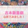すち子好き家族が【吉本新喜劇ワールドツアー】に行っちゃった話。
