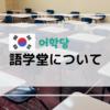 【韓国留学】語学堂ってどんな感じなの??