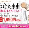 ♪TRY♪オンリーミネラルデビューセット送料無料¥1,900