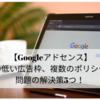 【Googleアドセンス】価値の低い広告枠、複数のポリシー違反問題の解決策5つ!