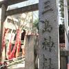【御朱印プチ情報】【3月】3月6日三島神社・火除稲荷大祭【東京】【台東区】【限定御朱印】