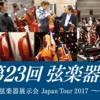 弦楽器フェスタin福岡!開催までの道のりVol.6