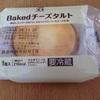 Baked チーズタルト@セブンイレブン
