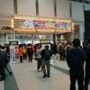 『ゲームマーケット2018秋』参加レポート(1日目)