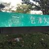 会津大学競技プログラミング合宿2017に参加してきました