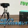 【レビュー】Logicoolの人気Webカメラ『C922』を試してみた!720p60fps時の画質比較も!