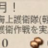 艦これ 任務「護衛始め!「海上護衛隊」なお正月!」