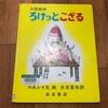 絵本100冊への道① 夏休み2019