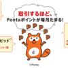 三菱UFJ銀行でPontaポイントが貯まる銀行ポイ活。投信関連のポイント還元はポイ活投資におすすめ