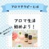 【アロマテラピーとは】自然治癒力upして健康な体作り 癒しの香り・オーガニック・天然