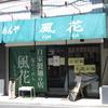 【今週のラーメン639】 新宿めんや 風花 本店 (京都・四条烏丸) ふわっふわ とろろ塩らーめん