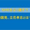「NHKから国民を守る党」立花孝志はどんな人なのか?橋下徹さん、東国原英夫さんなどの評価は?