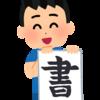 「菅さん、サスガ」とは言えない。(-_-;)