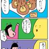 【子育て漫画】小学生のチョコパンに体する悲哀