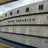 京都水族館の魅力とおすすめの過ごし方!