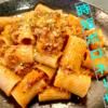 【お題】時短アイテムで『リガトーニ ボロネーゼ』【7色パスタチャレンジ -2nd season- (茶)】