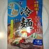 業務スーパー 韓国直輸入冷麺 1食 97円(税抜)
