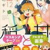 本日2月7日(木曜日)発売のマンガ(少年・青年)