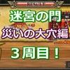 【モンパレ】迷宮の門 災いの大穴編 3周目結果報告