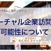 【開催報告】シゴトラベルオンライン開催/バーチャル企業訪問・WEB説明会の可能性