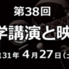JAXA 宇宙科学講演と映画の会 4月27日開催!