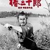 『椿三十郎』-ジェムのお気に入り映画