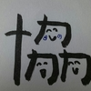 今日の漢字は628は「協」。日本放送協会の番組は面白い
